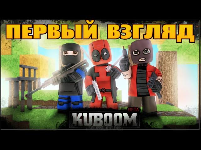 KUBOOM (вконтакте) - Первый взгляд от 1st1