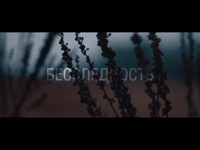 бесследность (without a trace)