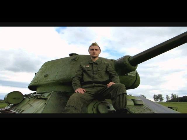 Александр Яшин Баллада о танке 1941г