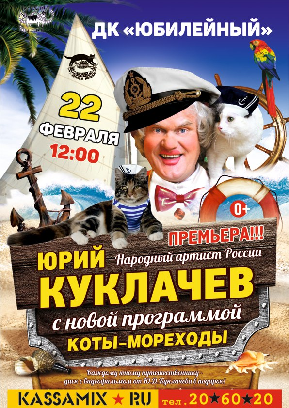 Афиша Тамбов Юрий Куклачев 22.02.16