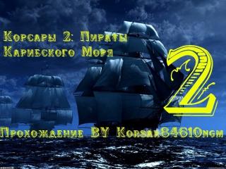Корсары 2: Пираты Карибского Моря C.2 [Остров
