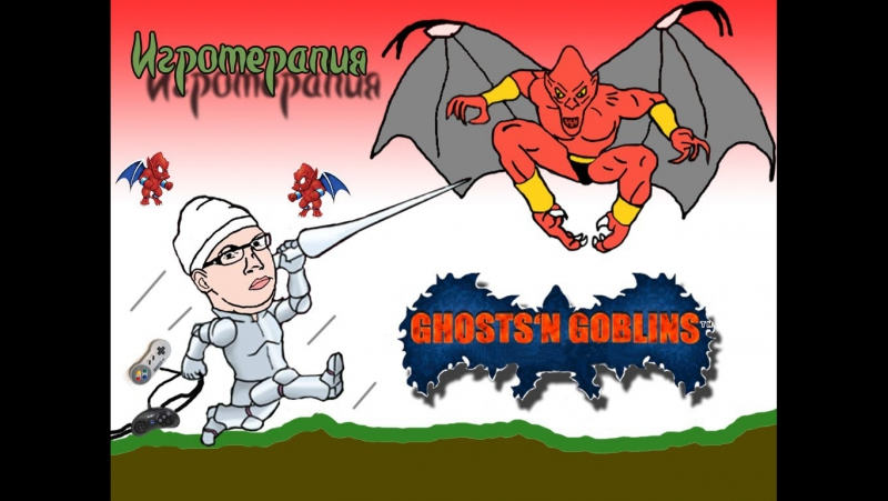 Игротерапия! Ghoulsn Ghosts для SNES и SEGA