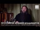 Бесовское воздействие на человека во время сна Протоиерей Артемий Владимиров