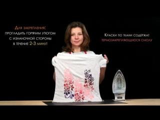 Простые мастер-классы. Яркая футболка, роспись акриловыми красками по ткани «ТАИР»