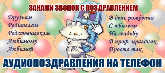 Поздравить по телефону с днём рождения