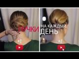 Пучки на каждый день - прически за 5 минут для тонких волос