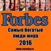 Список Форбс - самые богатые люди мира и России