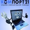 """""""КОМПОРТ 21"""" Ремонт телефонов, ноутбуков и ПК"""