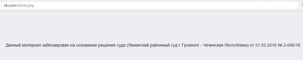 чеченский суд блокирует порно ВКонтакте