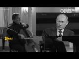 Видео на злобу дня: Путин говорит о борьбе с коррупцией и офшорами под аккомпанемент Ролдугина