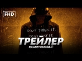 DUB | Тизер-трейлер: «БайБайМэн / The Bye Bye Man» 2016