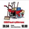 СКВЕРный субботник в сквере Олега Новосёлова
