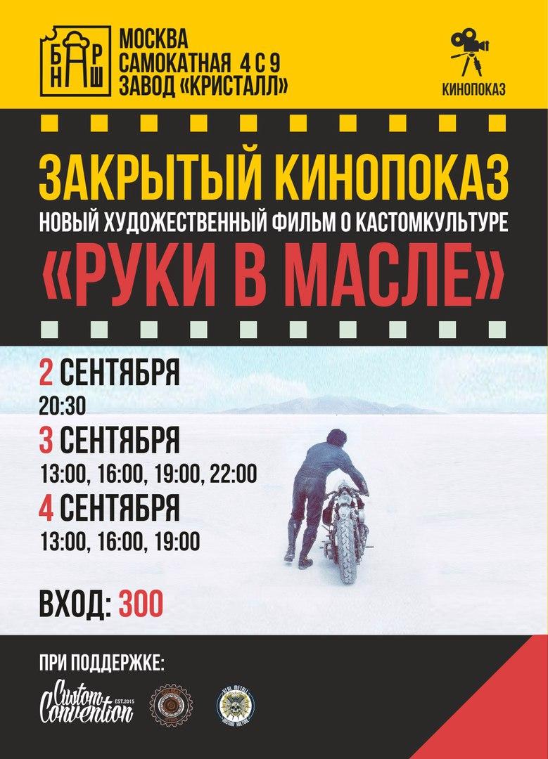 """02-04.09 Кинопоказ фильма """"Руки в масле"""" (CCR)"""