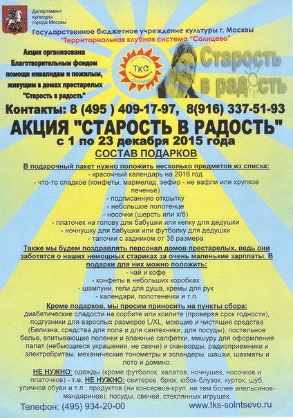 """1-23 декабря 2015 года Акция """"Старость в радость"""""""