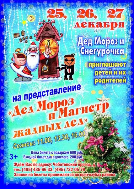 """Новогодние елки в ДК """"Луч"""""""