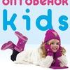 Optovenok KIDS - детская одежда