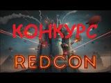 REDCON ■ КОНКУРС!!!