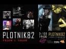 PLOTNIK82 - Рядом с тобой (3.03.2016, Москва)