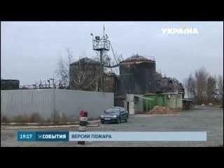 Эксперты назвали причины пожара на нефтебазе под Киевом