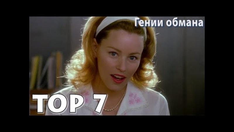 ТОП 7 ГЕНИЕВ ОБМАНА, ЛУЧШИЕ УЛОВКИ АФЕРИСТОВ МИРА