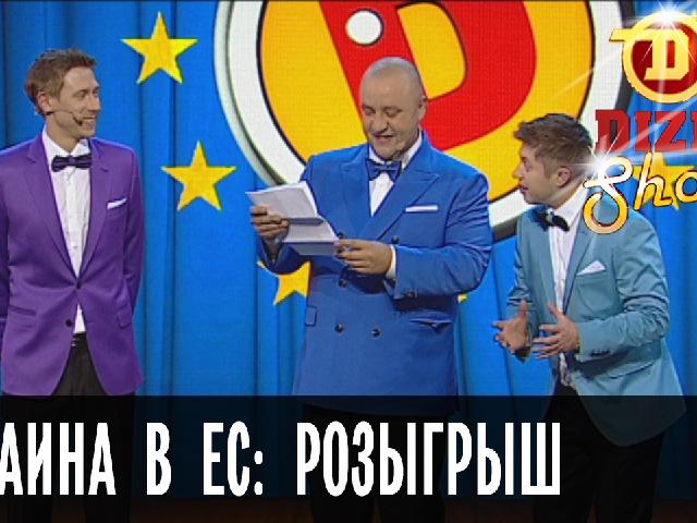 Україна в Євросоюзі: першоквітневий розіграш - Відео, дивитися онлайн (online) новини, погода, сюжети та анонси – ICTV - ICTV - Офіційний сайт. Kанал з характером