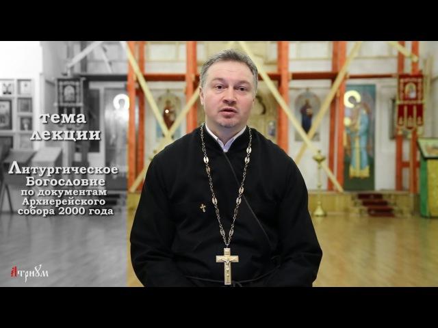 Лекторий в Атриуме. Литургическое Богословие. иеромонах Игнатий (Юрченков)