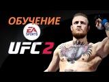 EA Sports UFC 2 секреты, тонкости, обучение в стойке партере клинче болевым, советы  и п ...