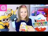 Киндер Сюрприз Миньоны / Kinder Surprise Minions / Surprise eggs unboxing