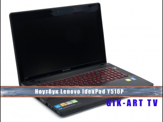 Ноутбук Lenovo IdeaPad Y510p. Видео обзор.