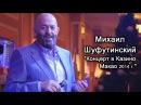 Михаил Шуфутинский - Концерт в Казино Макао / 2014 / полная версия / HD
