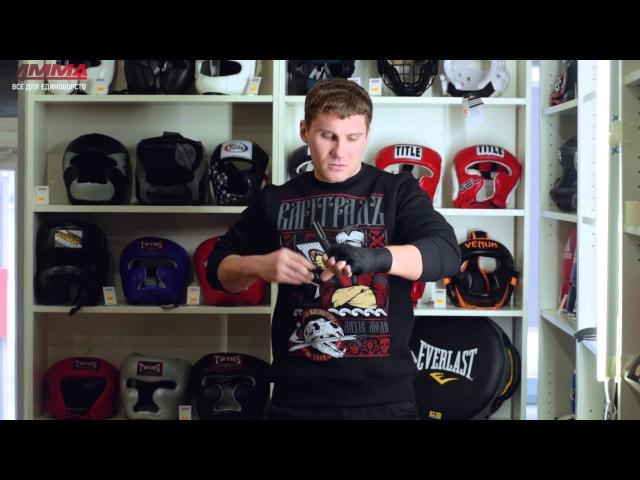 Как бинтовать руки в боксе, кикбоксинге, тайском боксе и ММА Способ 2 - имитируем ...