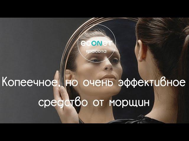 Копеечное,но очень эффективное СРЕДСТВО от морщин - econet .ru