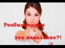 Реабилитация это наказание Сафин Максим