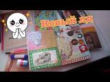 Покупки канцелярии+мой новый личный дневник!