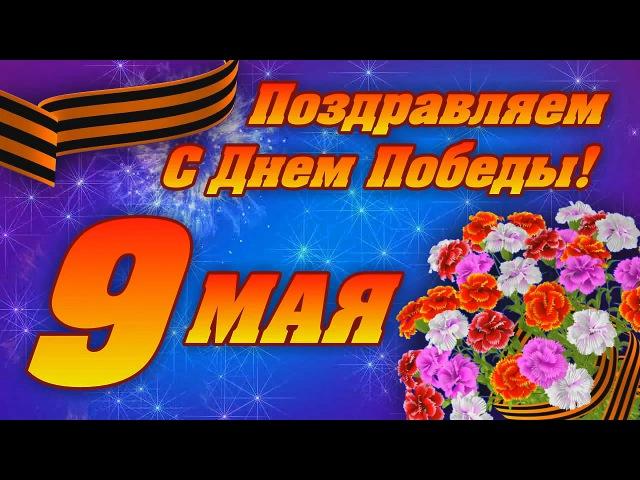 Поздравления с 9 Мая Заставка День Победы Заставка 9 Мая Футажи для видеомонтажа