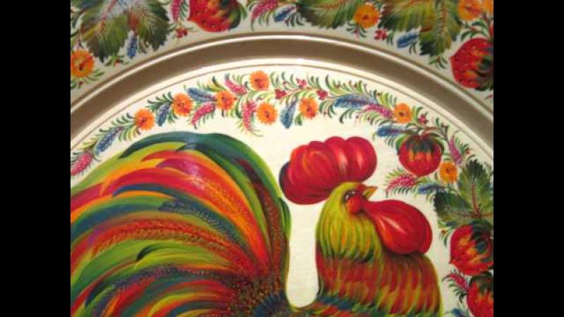 Петриковская роспись Выставка в Софии Киевской Смирнова Нина