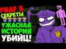 Five Nights At Freddys 3 - История Фиолетового и Розового УБИЙЦ! - 5 Ночей у Фредди