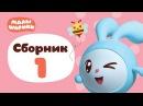 Малышарики - все серии подряд- Сборник 1 | Развивающие мультфильмы для самых мале ...