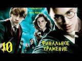 Гарри Поттер и Орден Феникса ► Прохождение #10 ► ФИНАЛЬНОЕ СРАЖЕНИЕ