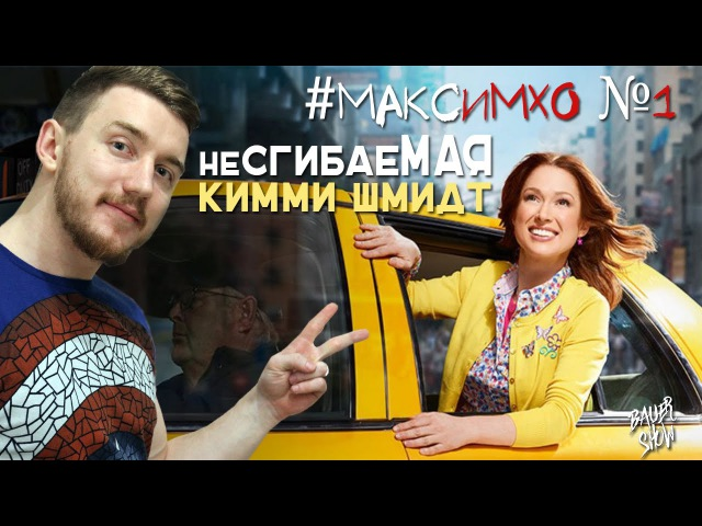 МаксИмхо №1 - Несгибаемая Кимми Шмидт
