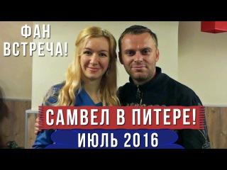 Встреча с блогером Saveliy Ad * САМВЕЛ АДАМЯН В ПИТЕРЕ Июль 2016