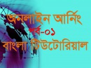 Online Earning Bangla Tutorial Part 01 JES InfoTech