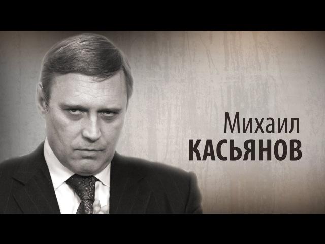 Культ Личности. Михаил Касьянов