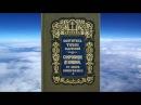 Ч 5 святитель Тихон Задонский Сокровище духовное от мира собираемое
