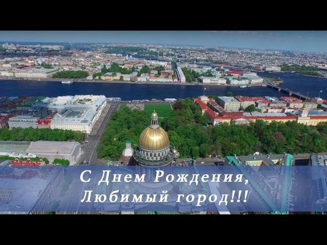 С днем рождения - Санкт-Петербург!