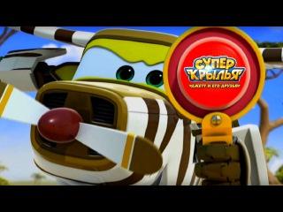 Супер Крылья -  Мультфильм про самолеты Джетт и его друзья - Гонка со временем