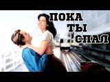 Пока ты спал (1995) «While You Were Sleeping»