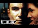 Боксер (1997) «The Boxer»