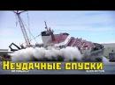 Неудачные спуски Судов на воду Schlechte Pisten von Schiffen auf dem Wasser