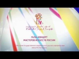 Хор имени Пятницкого. Славянский Базар в Витебске 2011